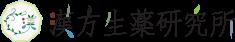 漢方生薬研究所ロゴ